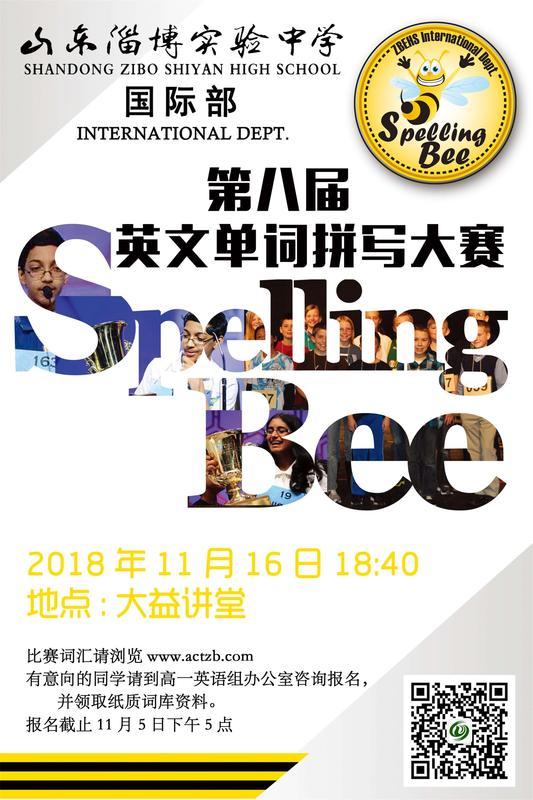 官网 spelling bee 2018 定稿2.jpg